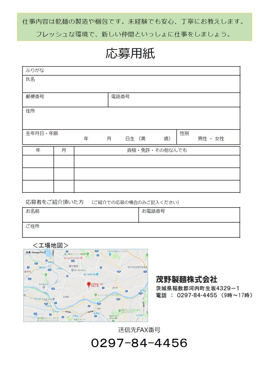 求人情報 アルバイト 茂野製麺 千葉県鎌ケ谷市 お中元 お歳暮 ギフト 土産