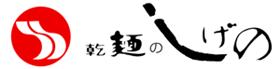 茂野製麺オンラインショップ