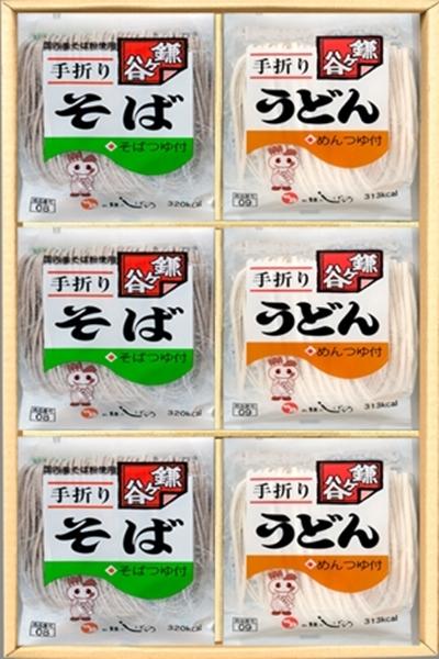 茂野製麺 手折りめん 鎌ヶ谷そば、鎌ヶ谷うどんのセット