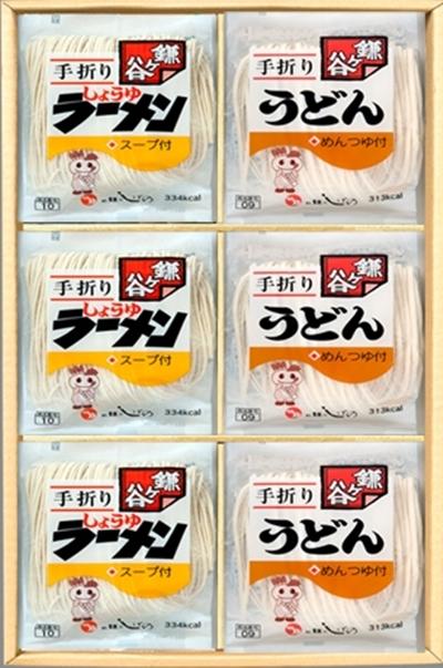 茂野製麺 手折りめん 鎌ヶ谷ラーメン、鎌ヶ谷うどんのセット