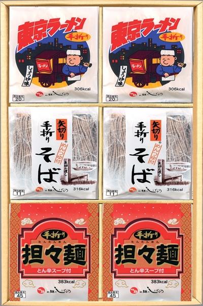 茂野製麺 手折りめん 317セット 東京ラーメン、矢切りそば、担々麺