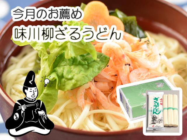 茂野製麺 味川柳ざるうどん 桜えびと菜花 春のうどんメニュー