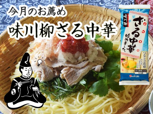 味川柳ざる中華 茂野製麺 冷し中華、冷しラーメンにもどうぞ。